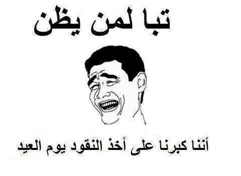 #العيد والعيدية !!!!