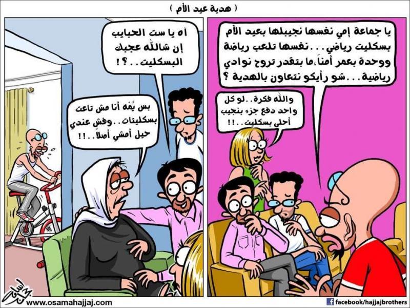 #كاريكاتير عيد الأم #أمي
