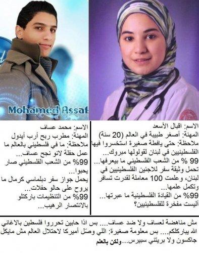 مقارنة بين نجم فلسطين محمد عساف و اصغر طبيبة في العالم اقبال الاسعد