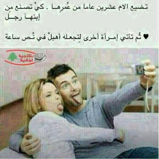 الفرق بين الأم والزوجة