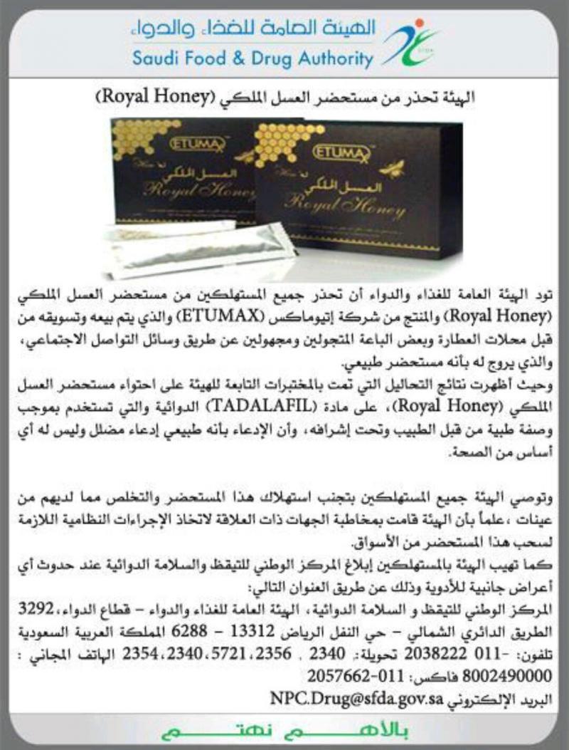هيئة الغذاء والدواء تحذر من منتجات العسل الملكي