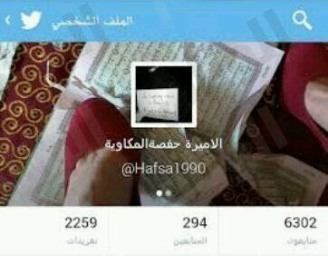 مغردة تزعم أنها من مكة المكرمة تستفز المغردين بصور تمزيق القرآن الكريم