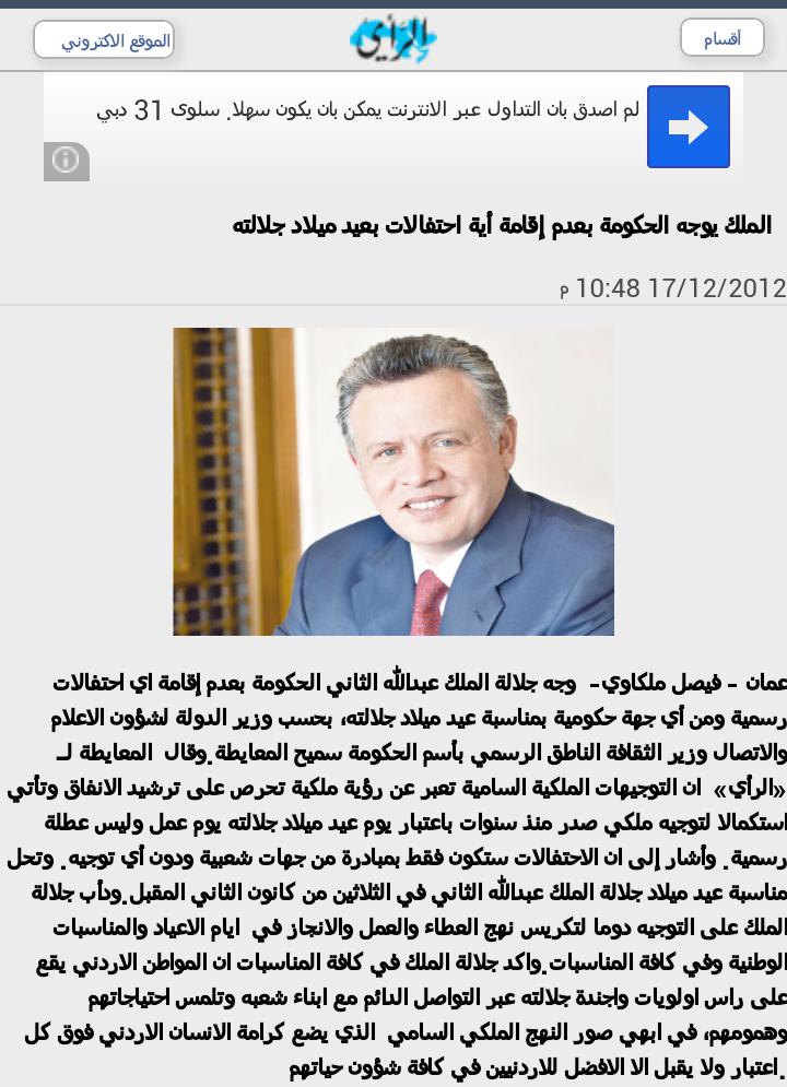 جلالة #الملك_عبدالله يوجه الحكومة بعدم إقامة أية احتفالات بعيد ميلاد جلالته #الأردن