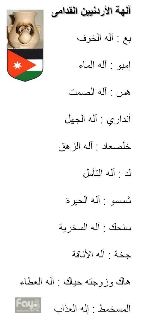 آلهة الأردنيين القدامى #الأردن