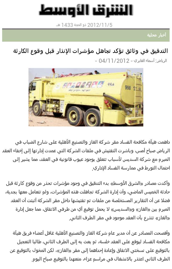 الفساد هو سبب انفجار الرياض!