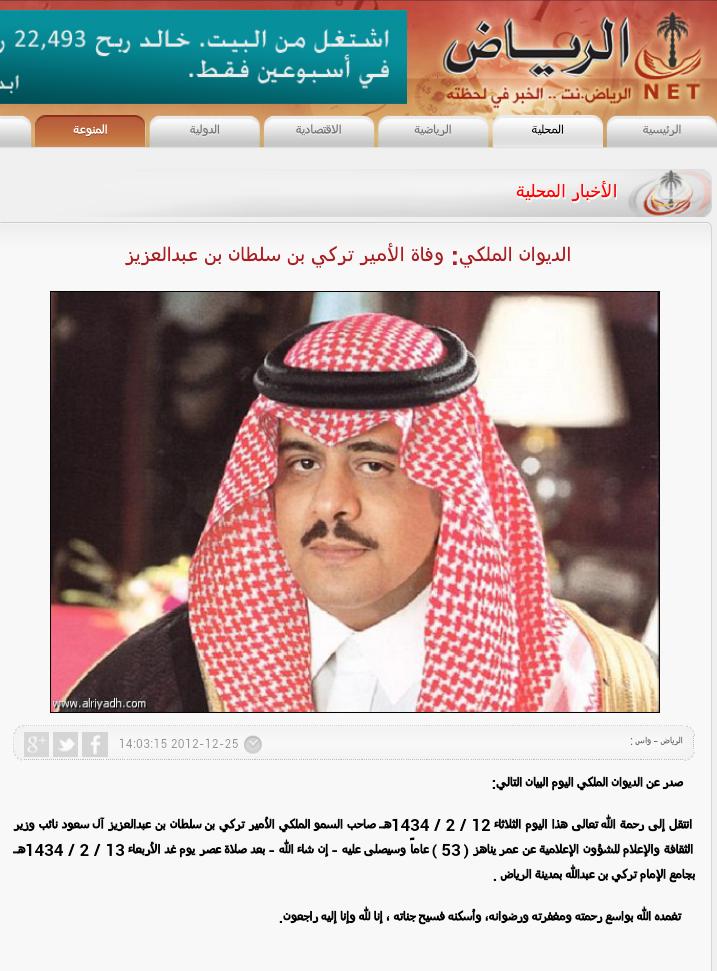 الديوان الملكي: وفاة الأمير تركي بن سلطان بن عبدالعزيز #السعودية