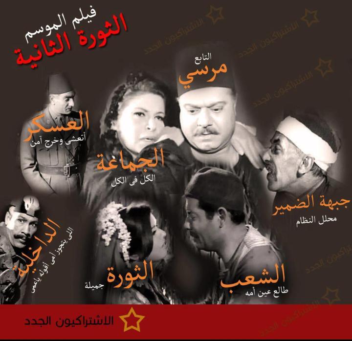 #كاريكاتير فيلم الموسم: الثورة الثانية - #مصر