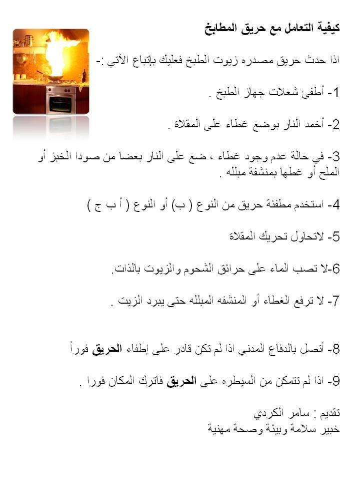 نصائح للتعامل مع حرائق المطابخ
