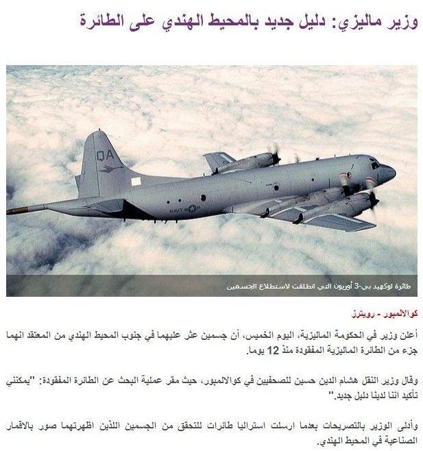 وزير ماليزي دليل جديد بالمحيط الهندي على الطائرة