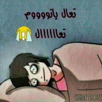 كيف انام !! قولولي!!