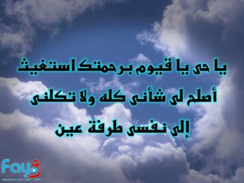 #دعاء الكرب والاستغاثة