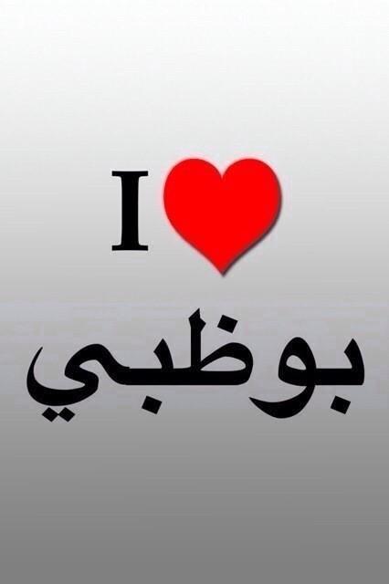 I love #abudhabi