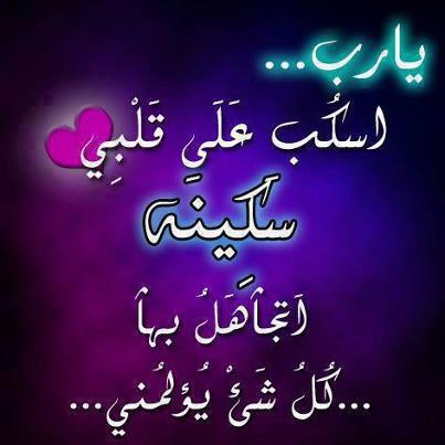 ﻳﺎﺭﺏ اسكب على قلبي سكينة أتجاهل بها كل شيء يؤلمني #دعاء