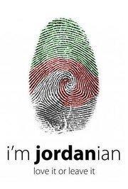 #أردني وافتخر