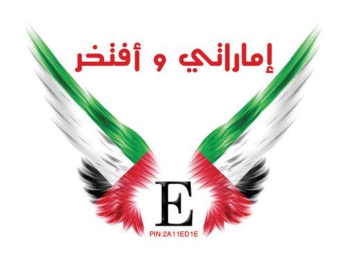 #إماراتي_وافتخر - حرف E