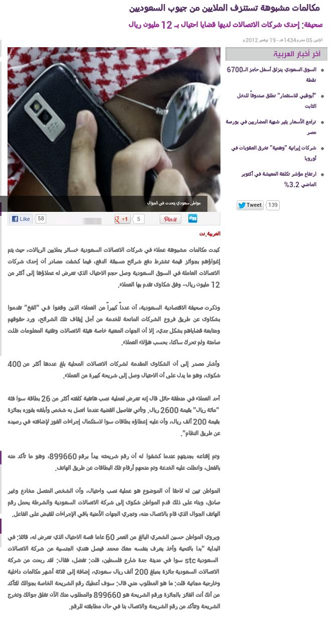 مكالمات مشبوهة تستنزف الملايين من جيوب السعوديين #السعودية