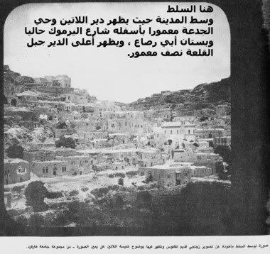 #السلط ال#قديمة #الأردن #تاريخ