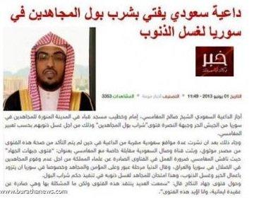 داعية سعودي يفتي بشرب بول المجاهدين في سوريا لغسل الذنوب...!!!!