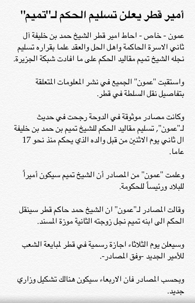 تميم يستلم من والده امارة قطر