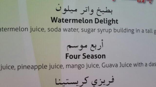 ابداعات ترجمة الmenu