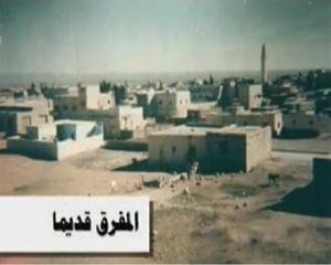 صور منوعة من مدينة #المفرق #الأردن - صورة 4