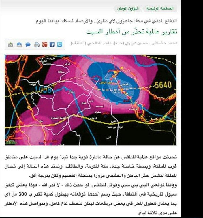 عاجل:تقارير عالمية للطقس تحذر من أمطار قوية تبدأ غدا السبت على مناطق غرب #السعودية