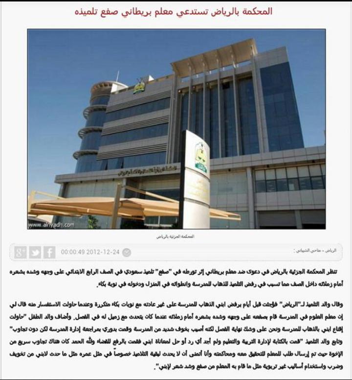 #الرياض #السعودية : المحكمة تستدعي المعلم البريطاني الذي صفع طالبا سعوديا