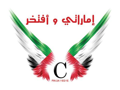 #إماراتي_وافتخر - حرف C