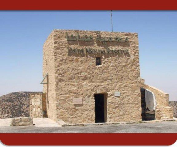 مدخل محمية ضانا في #الطفيلة #الأردن
