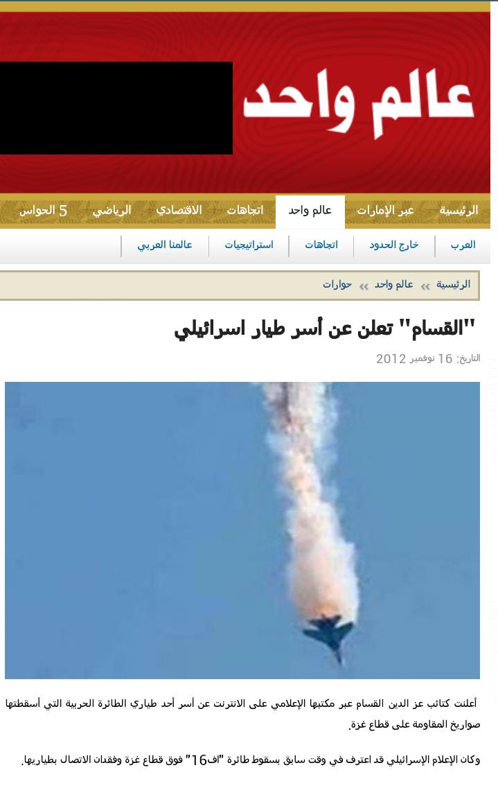 القسام #غزة #فلسطين تعلن عن أسر طيار اسرائيلي