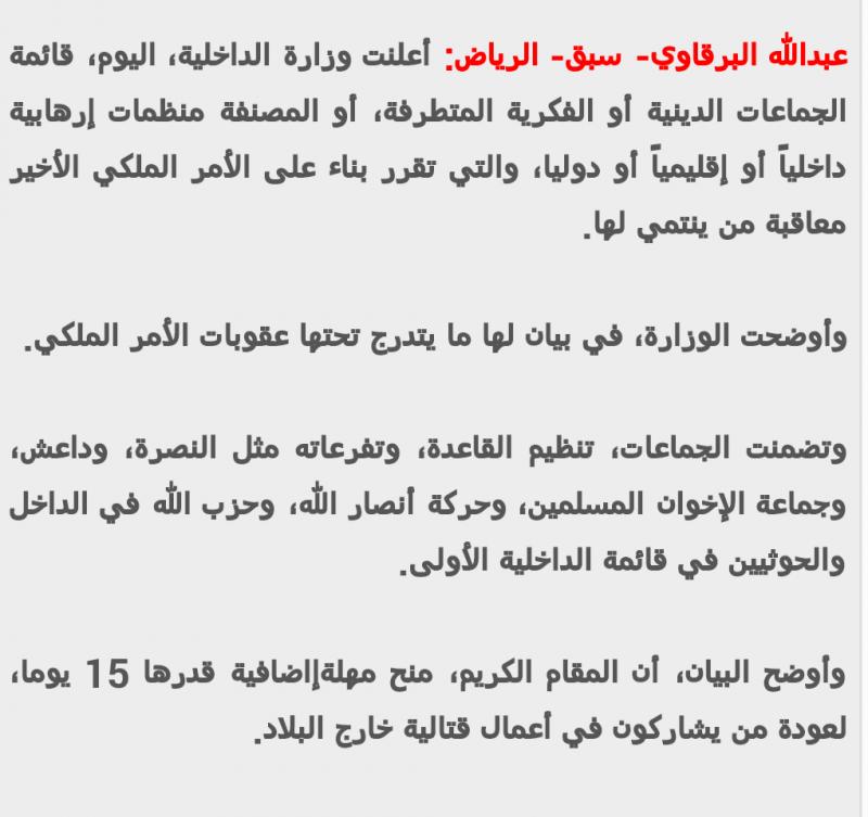 الداخلية منحت 15 يوما مهلة لعودة المشاركين بأعمال قتالية خارج البلاد.. والتطبيق الأ