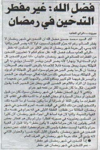 مش كان حدا يحكيلي - التدخين في #رمضان
