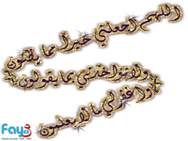 #دعاء اللهم اجعلني خيرا مما يظنون