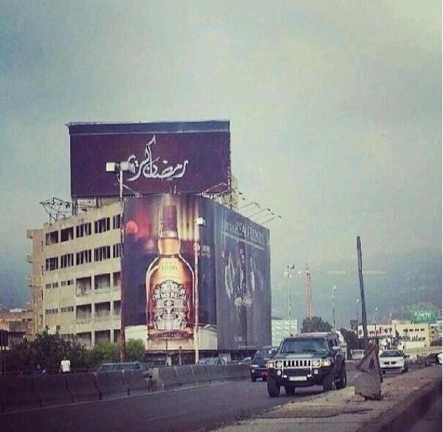 فقط في لبنان #رمضان_كريم كثير #رمضان