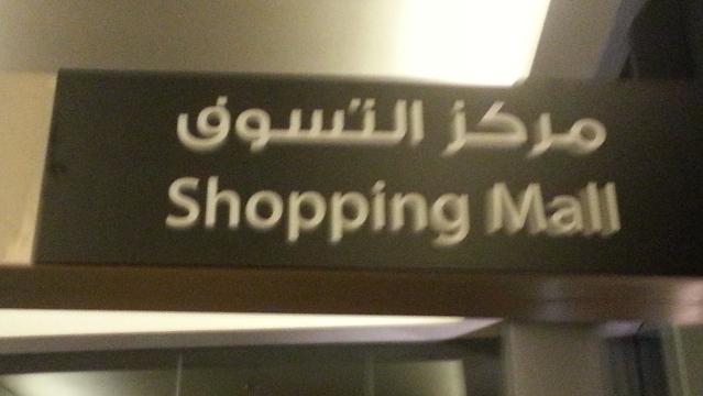 عندما يتحول مركز التسوق إلى مركز التسوف #ترجمة #جوجل
