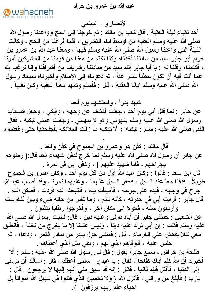 من هو عبد الله بن عمرو بن حرام