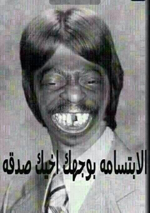 الابتسامة صدقة بس مع الشب عقاب #نهفات