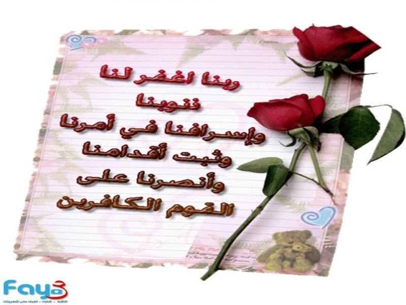 #دعاء ربنا اغفر لنا ذنبنا