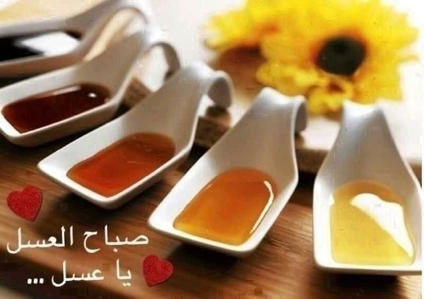 #صباح_الخير والعسل للعسل
