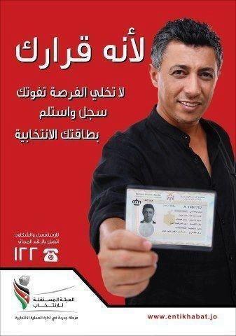 لاقناع الأردنيين بالانتخابات #الأردن -صورة 3