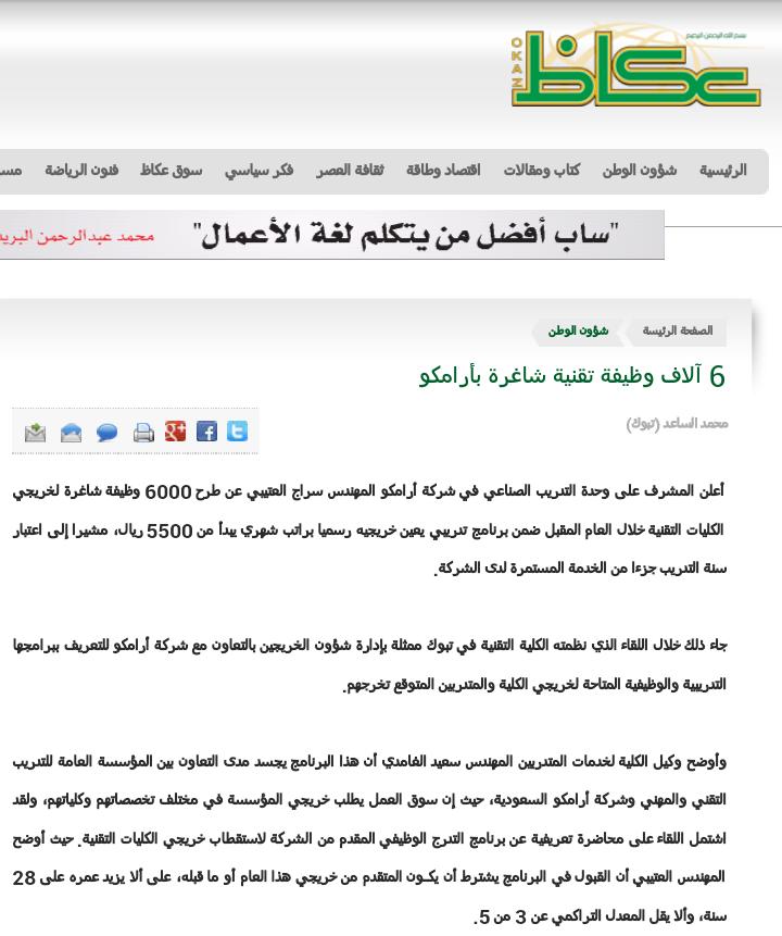 6 آلاف وظيفة تقنية شاغرة بأرامكو #السعودية