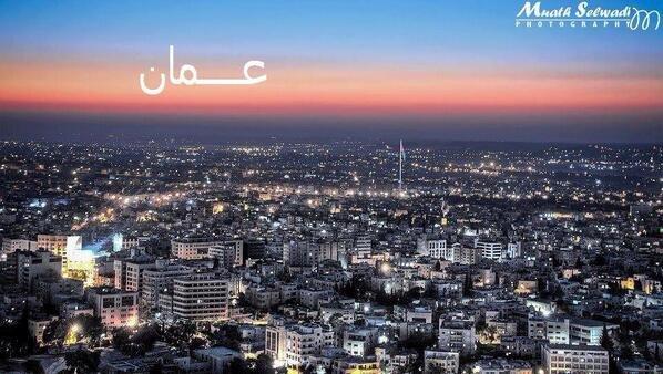 صور منوعة لمدينة #عمان #الأردن - صورة 154