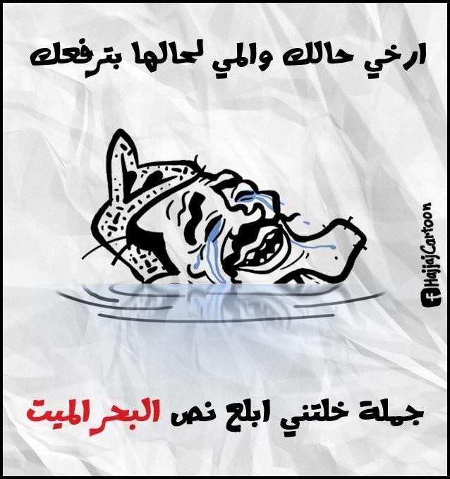 تعليم السباحة كاريكاتير مضحك