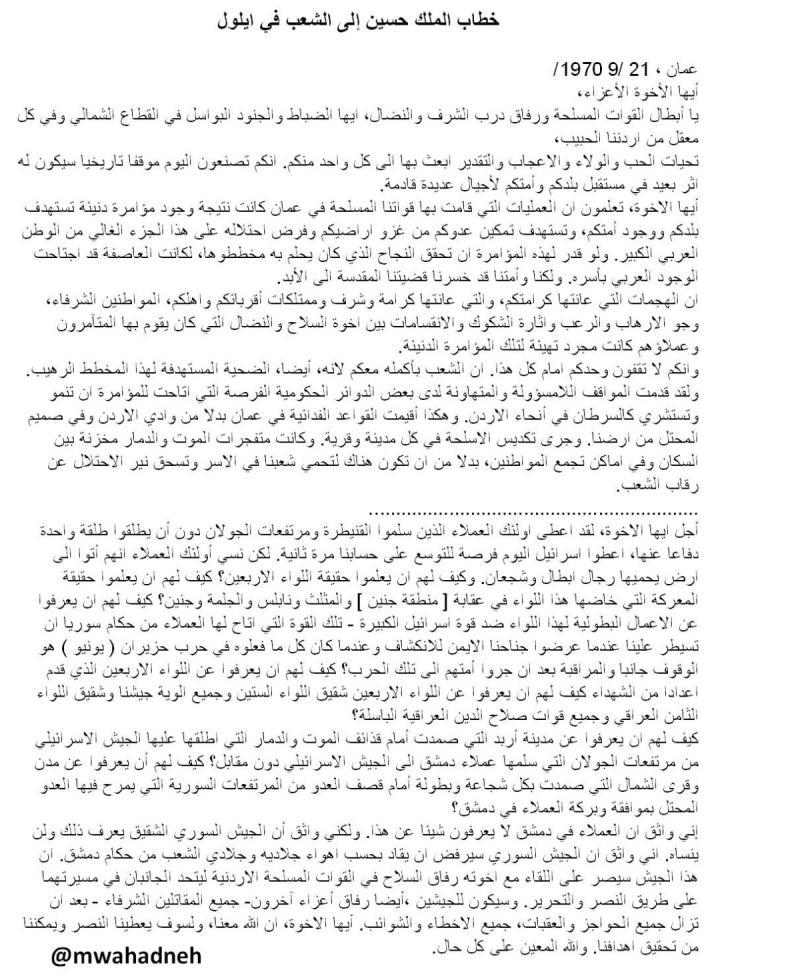 خطاب #الملك_حسين رحمه الله في أيلول الأسود