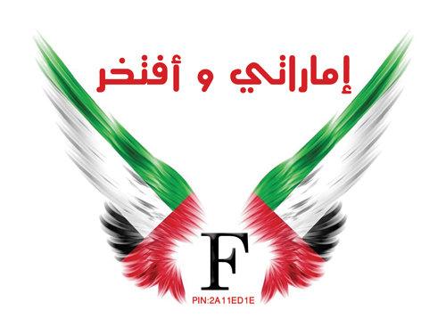 #إماراتي_وافتخر - حرف F