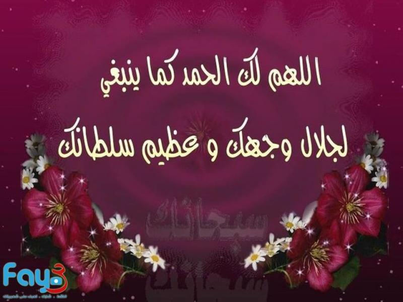#دعاء الحمد