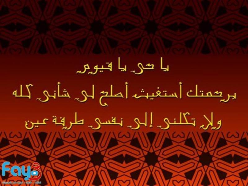 #دعاء يا حي يا قيوم برحمتك استغيث