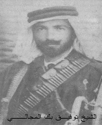 صورة للشيخ توفيق بك المجالي أحد قادة المناضلين ضد الاستعمار #الكرك #الأردن #تاريخ