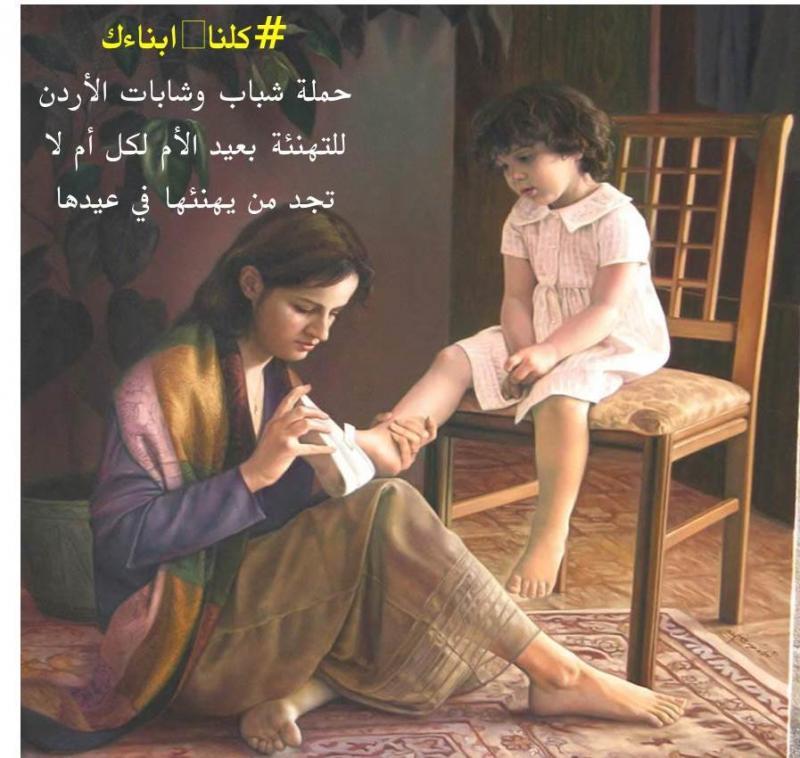 كلنا أبناءك #عيد_الأم