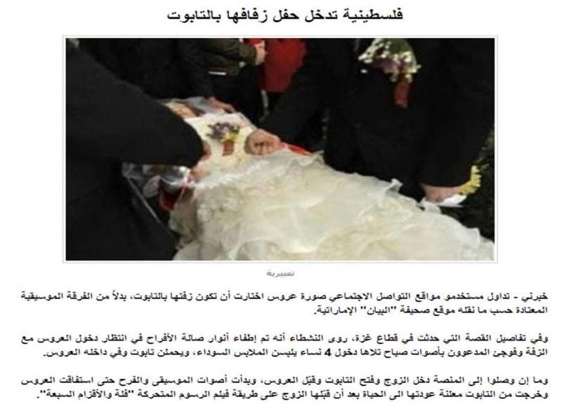 فلسطينية تدخل حفل زفافها بالتابوت